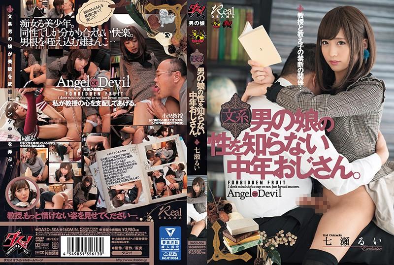 文系男の娘の性を知らない中年おじさん 七瀬るい  サンプル 無料動画
